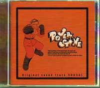 POWER STONE オリジナルサウンドトラック ラウンド1
