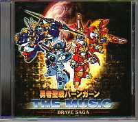 勇者聖戦バーンガーン THE MUSIC〜BRAVE SAGA〜