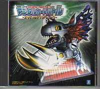デジモンワールド デジタルカードバトル オリジナルサウンドトラック