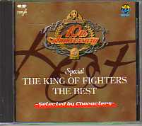 SCITRON 10th ANNIVAERSARY SPECIAL THE KING OF FIGHTERS THE BEST / SNK 新世界楽曲雑技団
