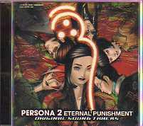ペルソナ2 罰 オリジナルサウンドトラックス<完全収録盤>