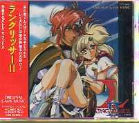 ラングリッサー�U オリジナルゲームミュージック