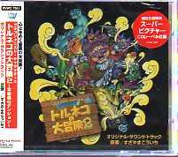 ドラゴンクエスト・キャラクターズ トルネコの大冒険2 〜不思議のダンジョン〜オリジナル・サウンドトラック