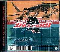 ZUNTATA ガメラ2000 オリジナルサウンドトラック