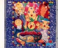 マジカルドロップ2 オリジナルサウンドトラック