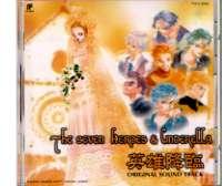 The seven heroes & cinderella 英雄降臨 ORIGINAL SOUND TRACK