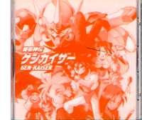 機装神伝ゲンカイザー OST