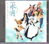 PS2,DC版 水月〜迷心〜 オリジナルサウンドトラック