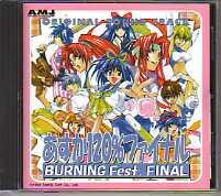 あすか120%ファイナル BURNING Fest. オリジナルサウンドトラック