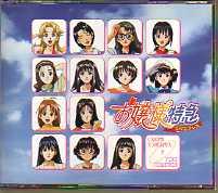 お嬢様特急 オリジナルサウンドトラック&ヴォーカルコレクション