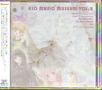 KID MUSIC MUSEUM VOL.2