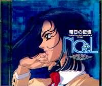 明日への記憶 featuring emi sanokura