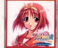 PS版To Heartオリジナルサウンドトラック