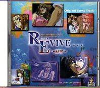 REVIVE… 蘇生 オリジナルサウンドトラック