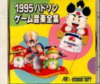 1995ハドソンゲーム音楽全集