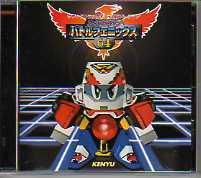 スーパービーダマン・バトルフェニックス64 サウンドトラック(イディアバージョン)