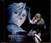 幻想水滸伝外伝 Vol.1 ハルモニアの剣士 オリジナルサウンドトラック