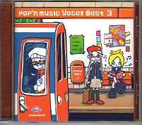 ポップンミュージック ボーカルベスト3