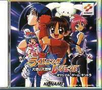 ライトニング・レジェンド〜大悟の大冒険〜オリジナル・ゲーム・サントラ