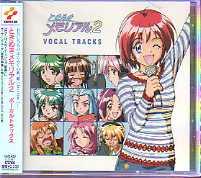 ときめきメモリアル2 ボーカルトラックス