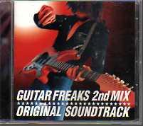 ギターフリークス2ndミックス オリジナル・サウンドトラック