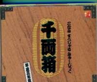 こなみぷぺしゃるみゅーじっく 千両箱 平成四年版
