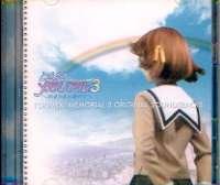ときめきメモリアル3〜約束のあの場所で〜オリジナル・サウンドトラック