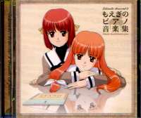 ときめきメモリアル3 もえぎのピアノ音楽集