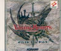 ヴァンダルハーツ オリジナルゲームサントラ