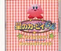 星のカービィ64 オリジナルサントラ
