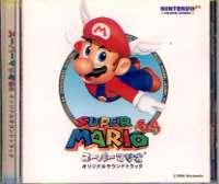 スーパーマリオ64 オリジナルサウンドトラック