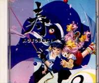 寿 KOTOBUKI オリジナル・サウンドトラック