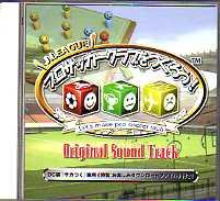 オリジナルサウンドトラック Jリーグプロサッカークラブをつくろう!
