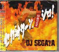 セガサターン、りみっくす シロ! / DJ SEGATA