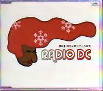 RADIO DC NO.3 真冬に聴くゲーム音楽