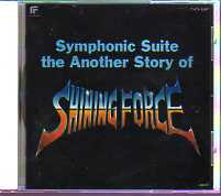 Symphonic Suite the Another Story of SHINING FORCE