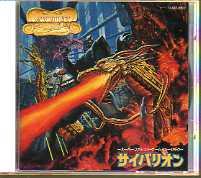 スーパーファミコンゲームミュージック サイバリオン