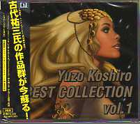 古代祐三 BEST COLLECTION